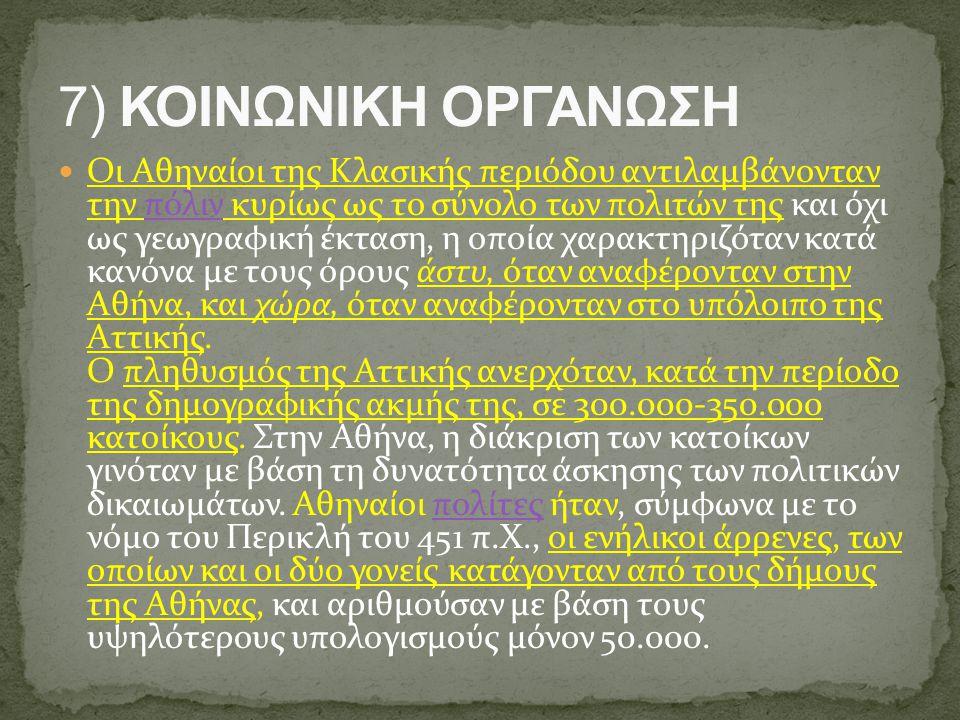 7) ΚΟΙΝΩΝΙΚΗ ΟΡΓΑΝΩΣΗ