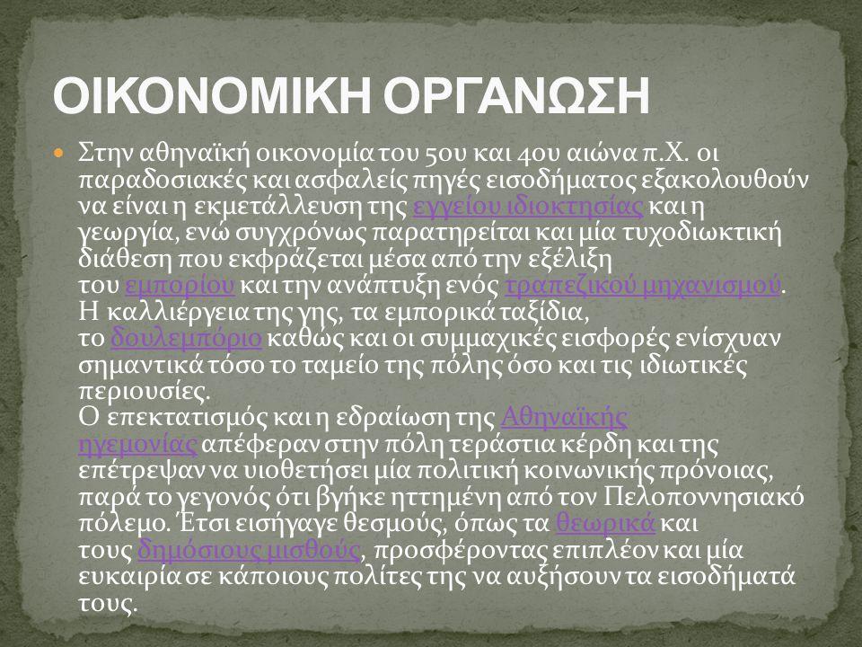 ΟΙΚΟΝΟΜΙΚΗ ΟΡΓΑΝΩΣΗ