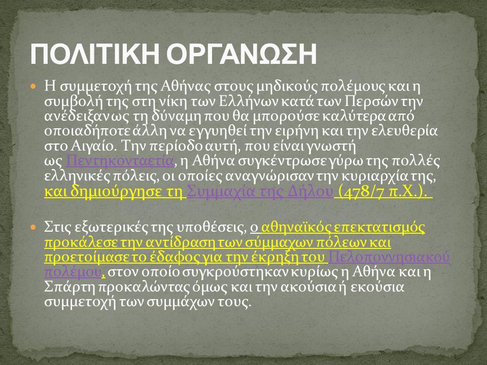 ΠΟΛΙΤΙΚΗ ΟΡΓΑΝΩΣΗ