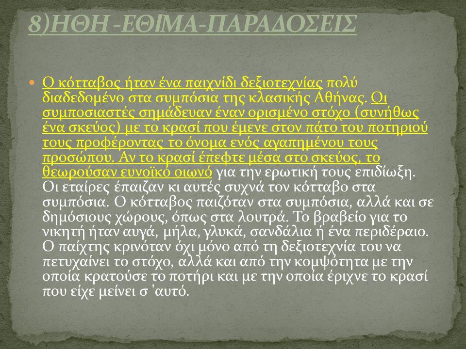 8)ΗΘΗ -ΕΘΙΜΑ-ΠΑΡΑΔΟΣΕΙΣ