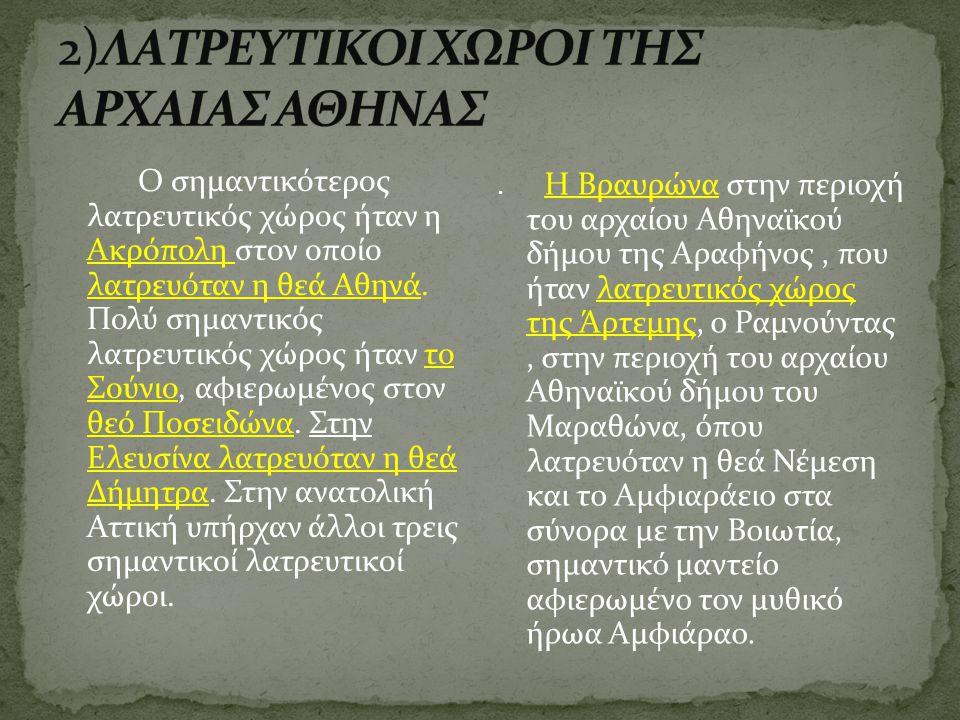 2)ΛΑΤΡΕΥΤΙΚΟΙ ΧΩΡΟΙ ΤΗΣ ΑΡΧΑΙΑΣ ΑΘΗΝΑΣ