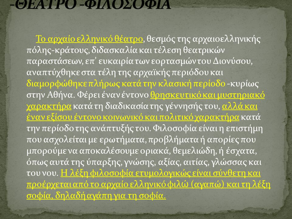 -ΘΕΑΤΡΟ -ΦΙΛΟΣΟΦΙΑ