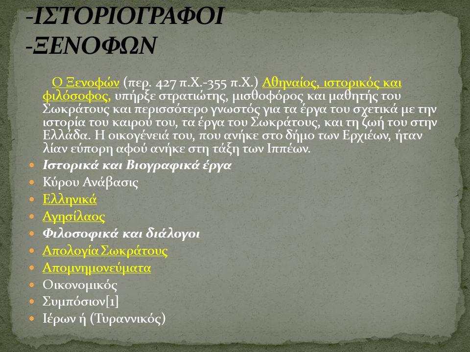 -ΙΣΤΟΡΙΟΓΡΑΦΟΙ -ΞΕΝΟΦΩΝ