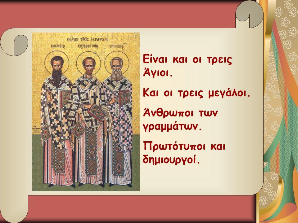 Είναι και οι τρεις Άγιοι.