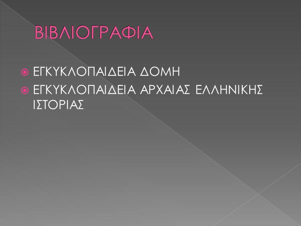 ΒΙΒΛΙΟΓΡΑΦΙΑ ΕΓΚΥΚΛΟΠΑΙΔΕΙΑ ΔΟΜΗ