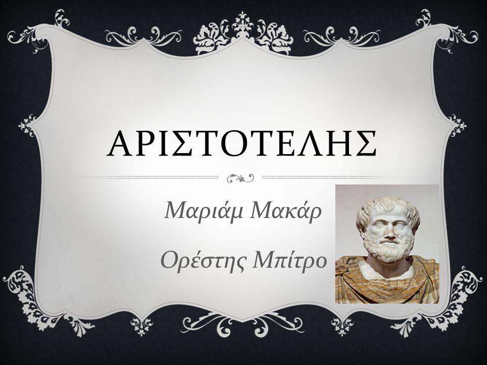 Μαριάμ Μακάρ Ορέστης Μπίτρο
