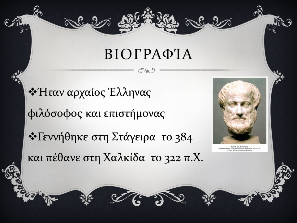 βιογραφία Ήταν αρχαίος Έλληνας φιλόσοφος και επιστήμονας