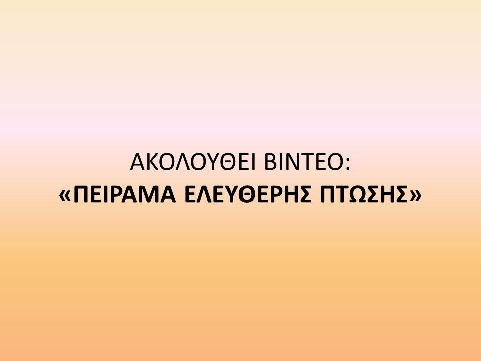 ΑΚΟΛΟΥΘΕΙ ΒΙΝΤΕΟ: «ΠΕΙΡΑΜΑ ΕΛΕΥΘΕΡΗΣ ΠΤΩΣΗΣ»
