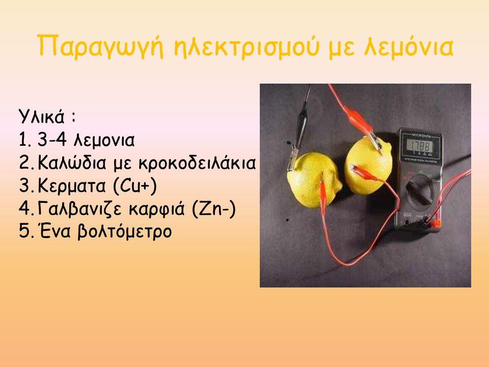 Παραγωγή ηλεκτρισμού με λεμόνια