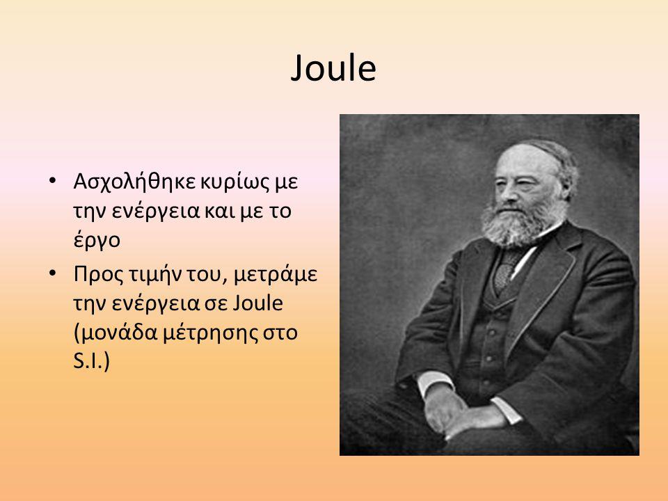 Joule Ασχολήθηκε κυρίως με την ενέργεια και με το έργο