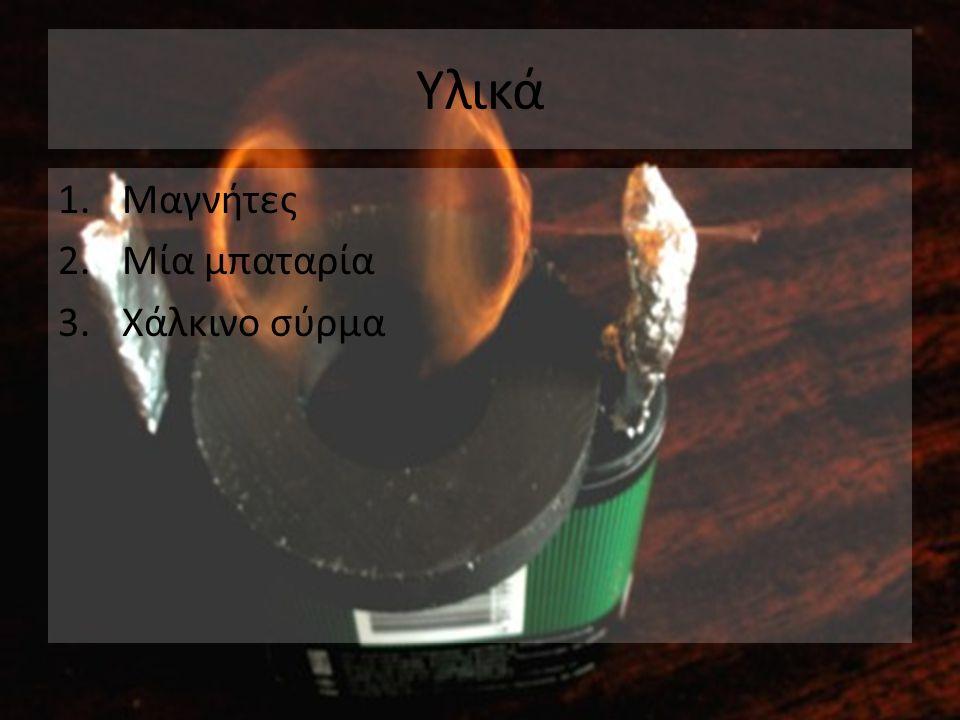 Υλικά Μαγνήτες Μία μπαταρία Χάλκινο σύρμα