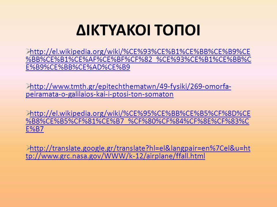 ΔΙΚΤΥΑΚΟΙ ΤΟΠΟΙ http://el.wikipedia.org/wiki/%CE%93%CE%B1%CE%BB%CE%B9%CE%BB%CE%B1%CE%AF%CE%BF%CF%82_%CE%93%CE%B1%CE%BB%CE%B9%CE%BB%CE%AD%CE%B9.