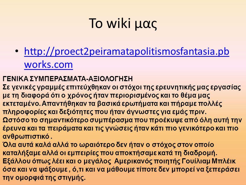 To wiki μας http://proect2peiramatapolitismosfantasia.pbworks.com