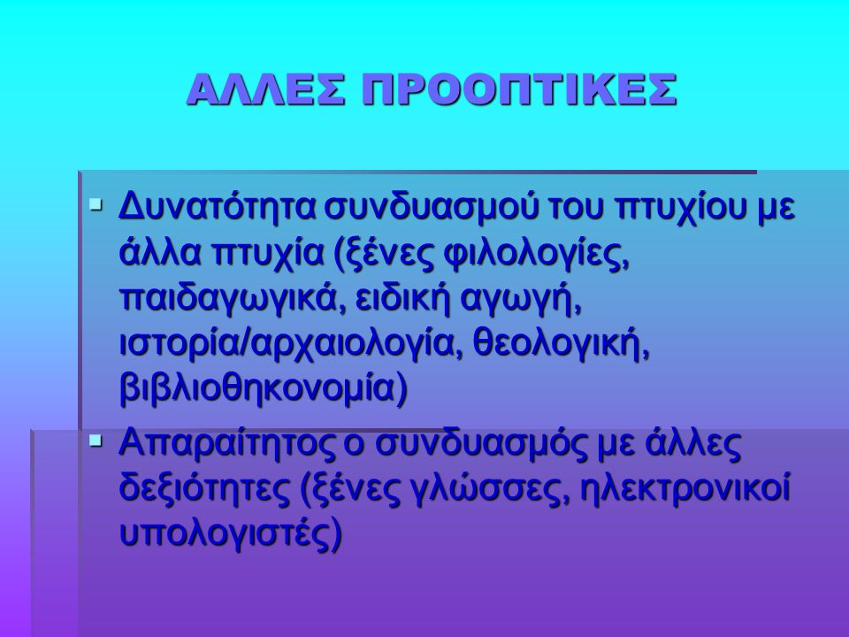 ΑΛΛΕΣ ΠΡΟΟΠΤΙΚΕΣ