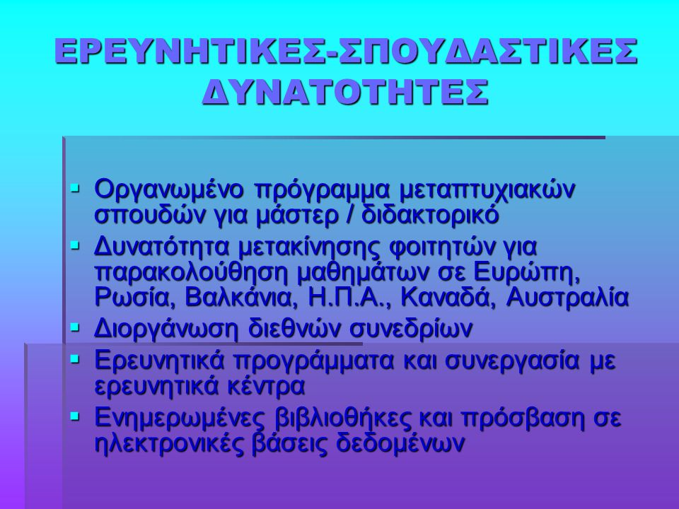 ΕΡΕΥΝΗΤΙΚΕΣ-ΣΠΟΥΔΑΣΤΙΚΕΣ ΔΥΝΑΤΟΤΗΤΕΣ