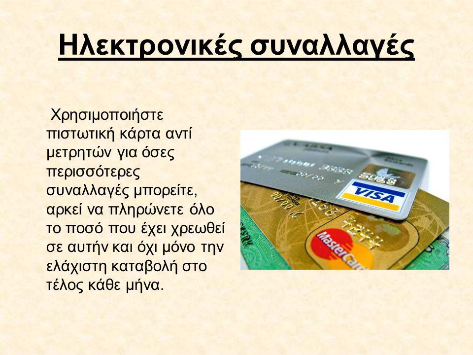 Ηλεκτρονικές συναλλαγές