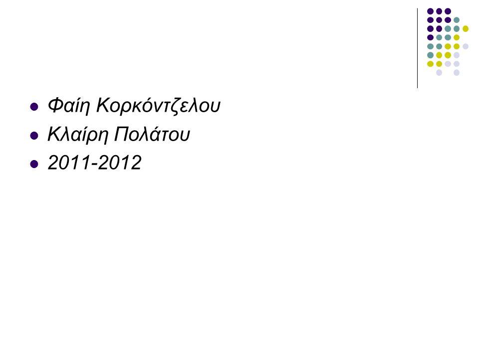 Φαίη Κορκόντζελου Κλαίρη Πολάτου 2011-2012