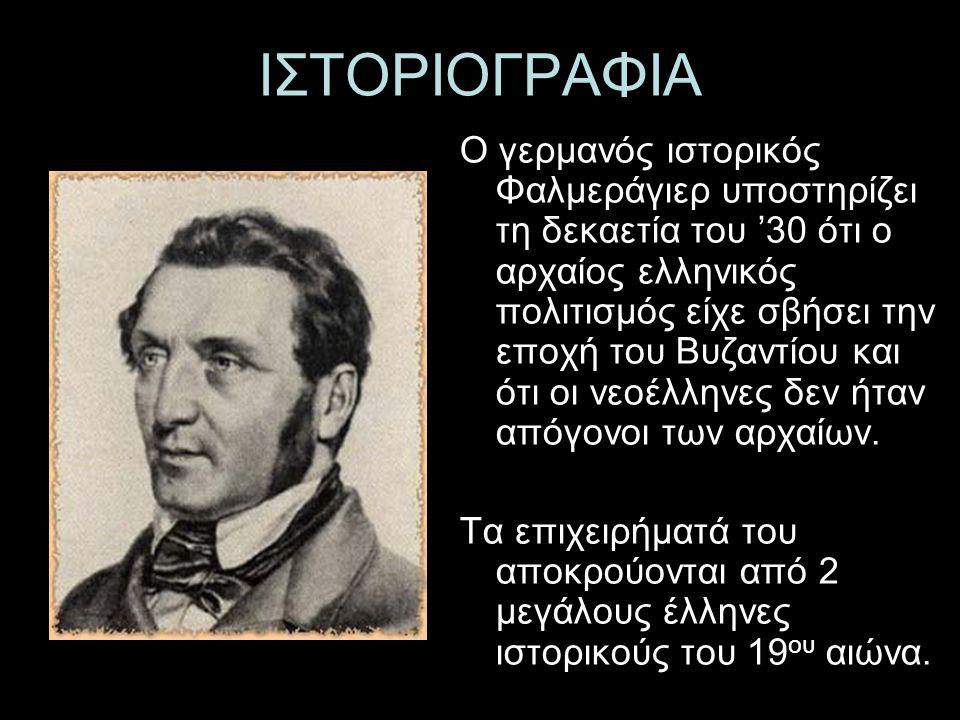 ΙΣΤΟΡΙΟΓΡΑΦΙΑ