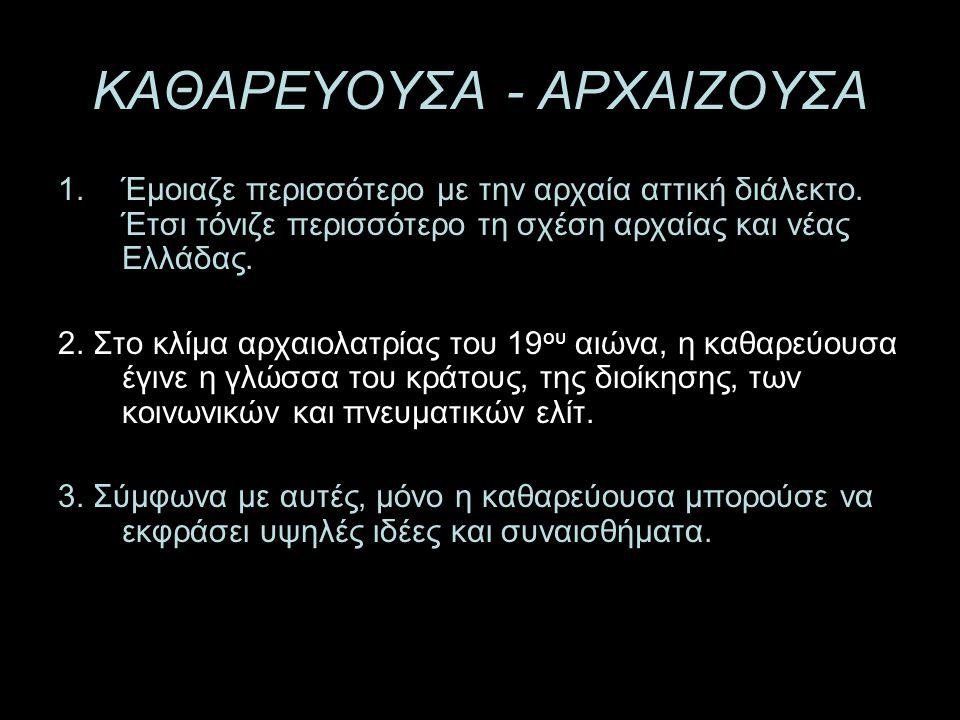 ΚΑΘΑΡΕΥΟΥΣΑ - ΑΡΧΑΙΖΟΥΣΑ