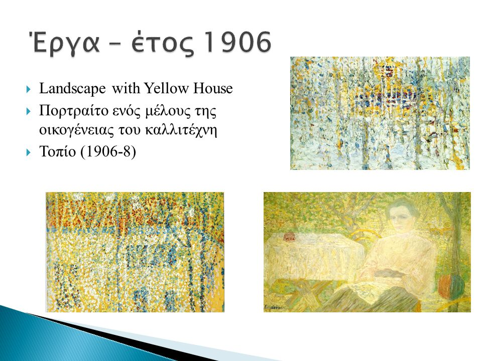 Έργα – έτος 1906 Landscape with Yellow House
