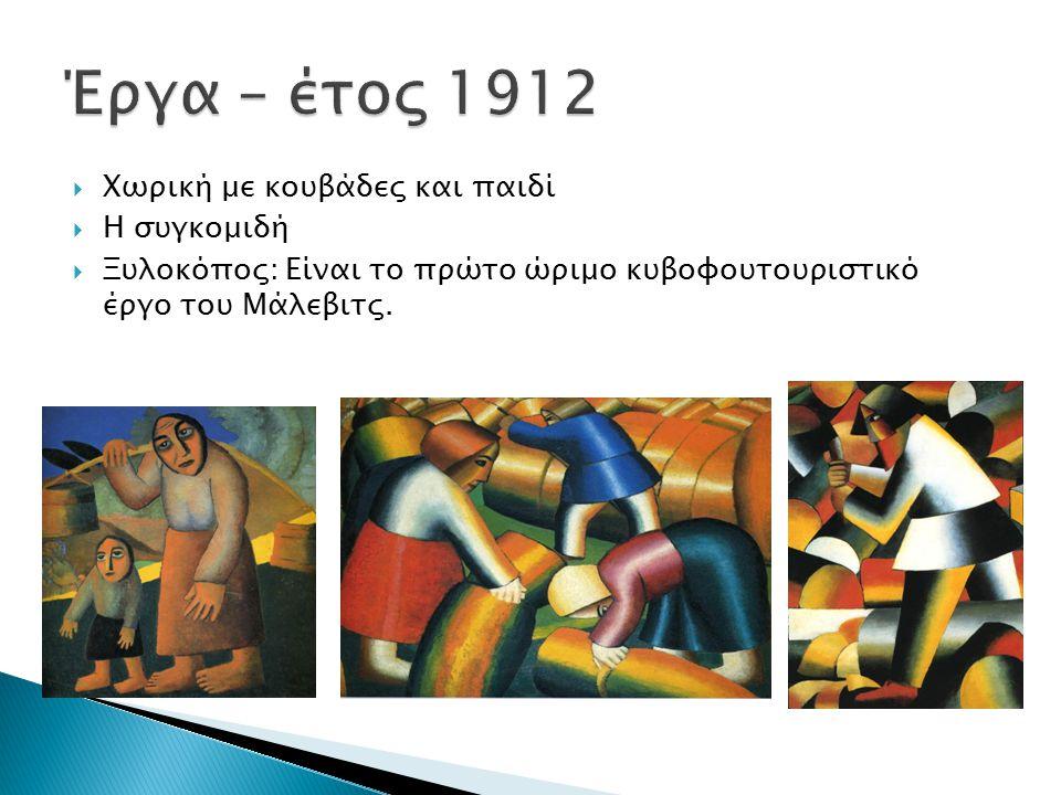 Έργα – έτος 1912 Χωρική με κουβάδες και παιδί Η συγκομιδή