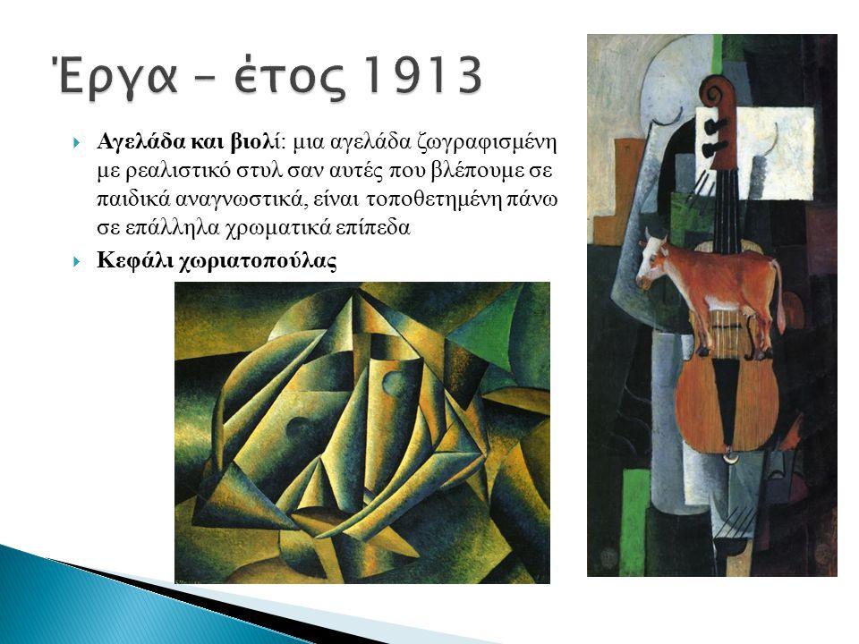 Έργα – έτος 1913