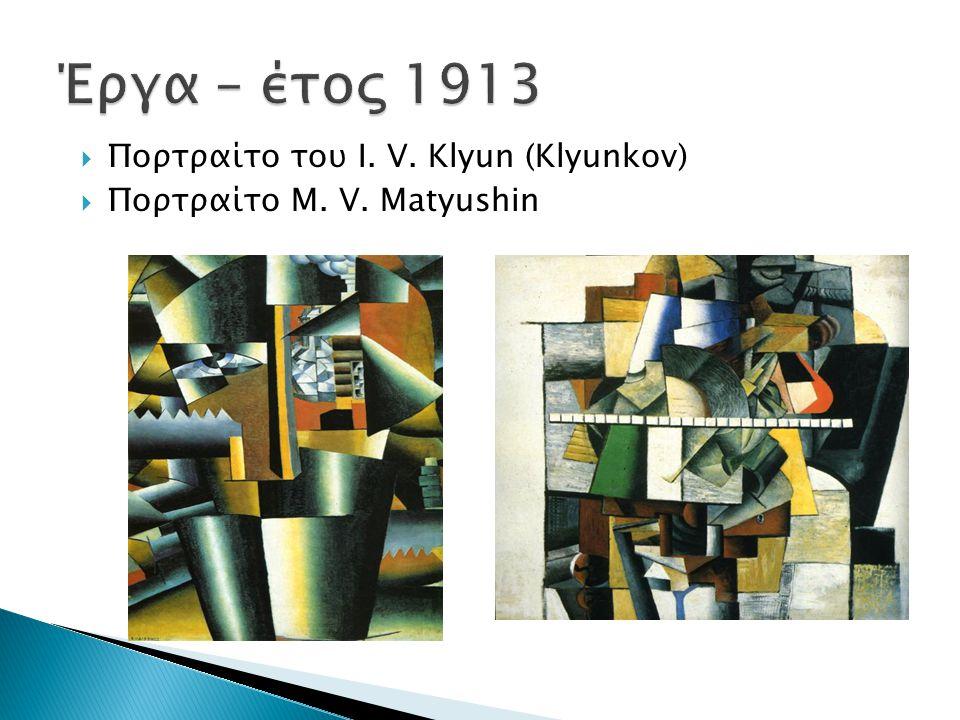 Έργα – έτος 1913 Πορτραίτο του I. V. Klyun (Klyunkov)