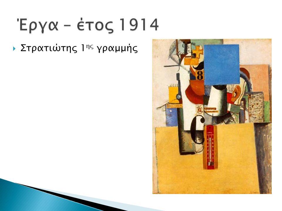 Έργα – έτος 1914 Στρατιώτης 1ης γραμμής