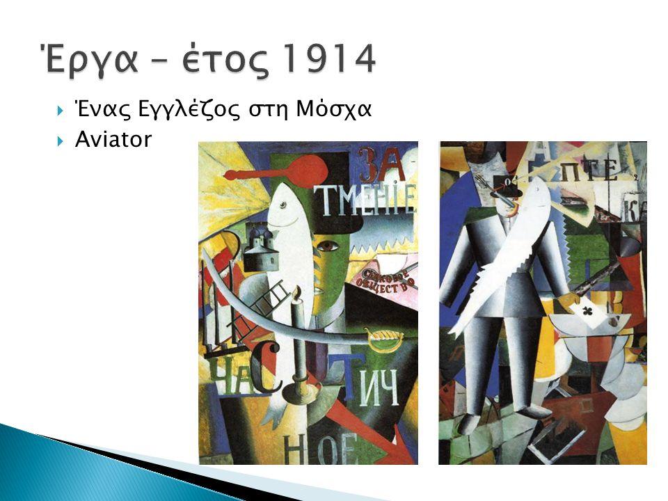 Έργα – έτος 1914 Ένας Εγγλέζος στη Μόσχα Aviator