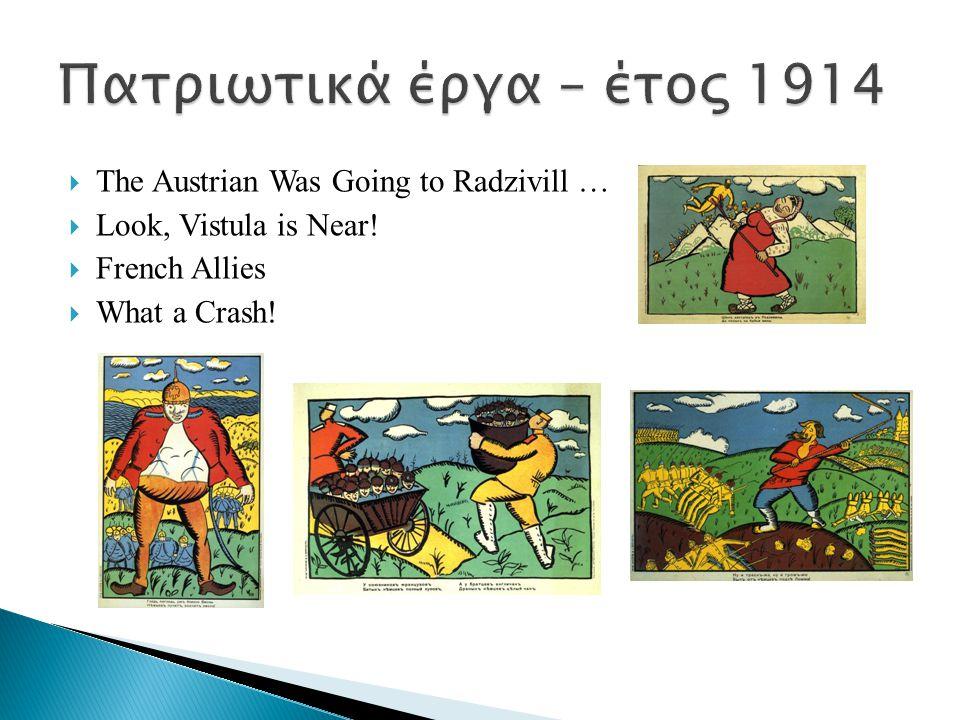 Πατριωτικά έργα – έτος 1914 The Austrian Was Going to Radzivill …