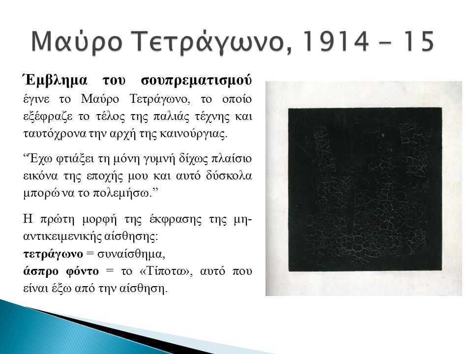 Μαύρο Τετράγωνο, 1914 - 15