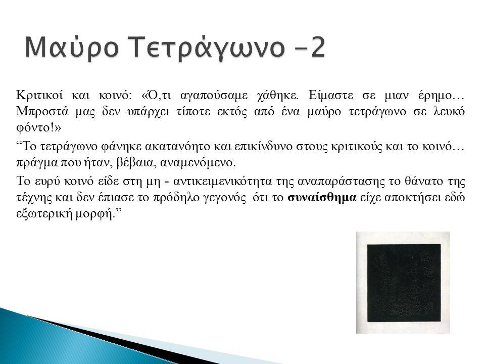 Μαύρο Τετράγωνο -2