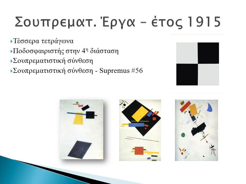 Σουπρεματ. Έργα – έτος 1915 Τέσσερα τετράγωνα