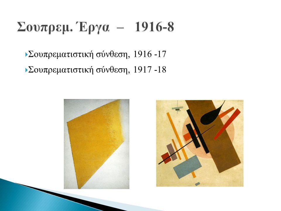 Σουπρεμ. Έργα – 1916-8 Σουπρεματιστική σύνθεση, 1916 -17