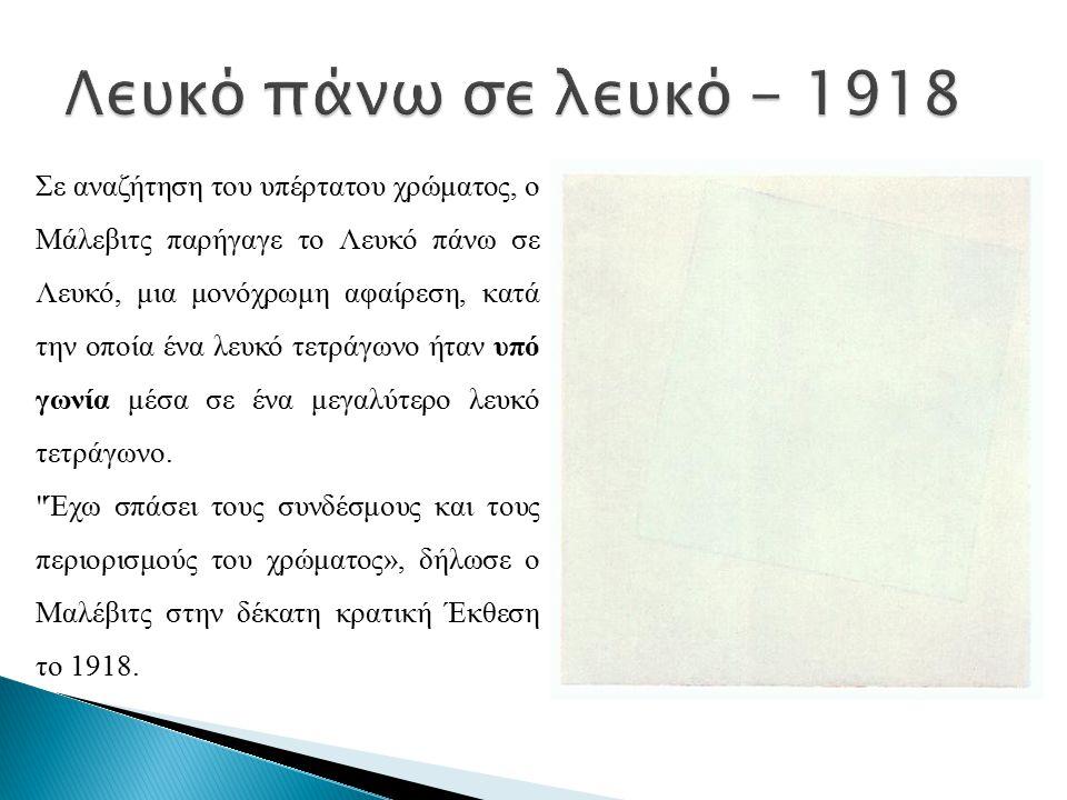 Λευκό πάνω σε λευκό - 1918