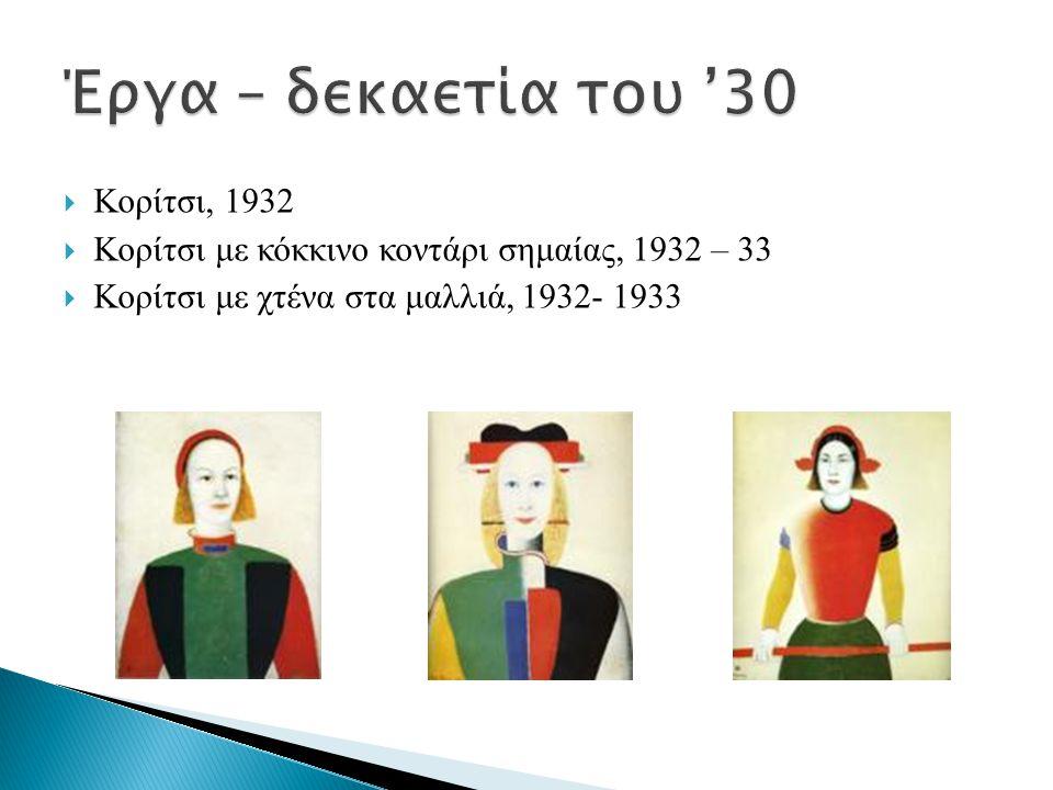 Έργα – δεκαετία του '30 Κορίτσι, 1932