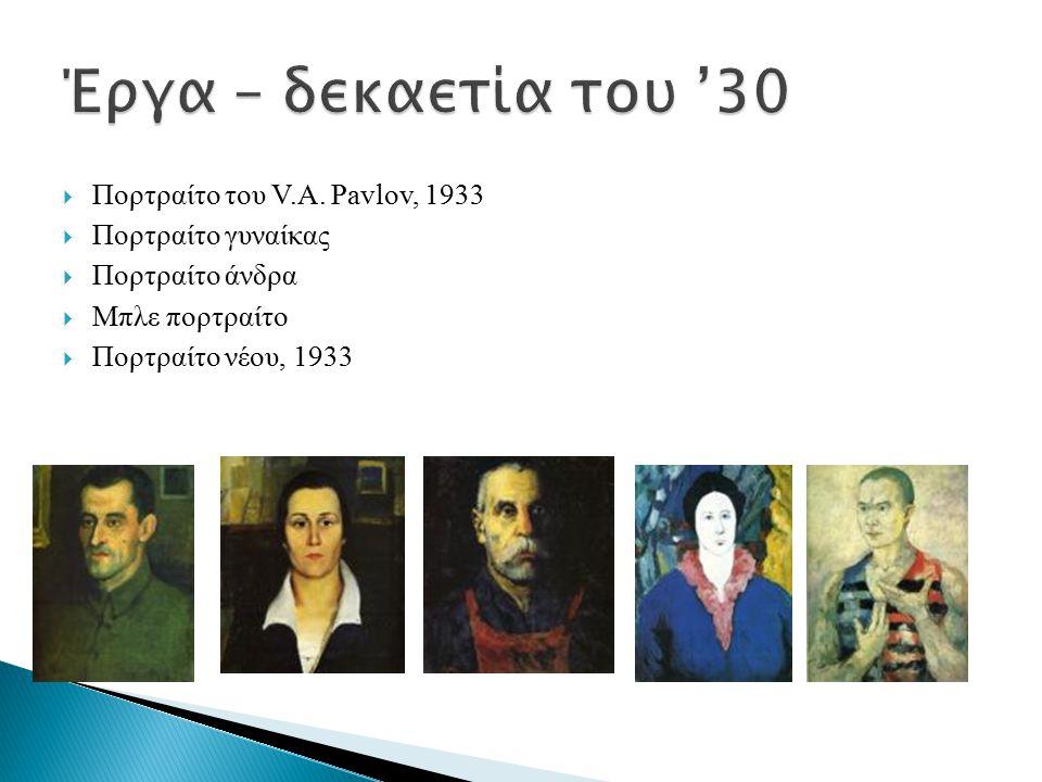 Έργα – δεκαετία του '30 Πορτραίτο του V.A. Pavlov, 1933