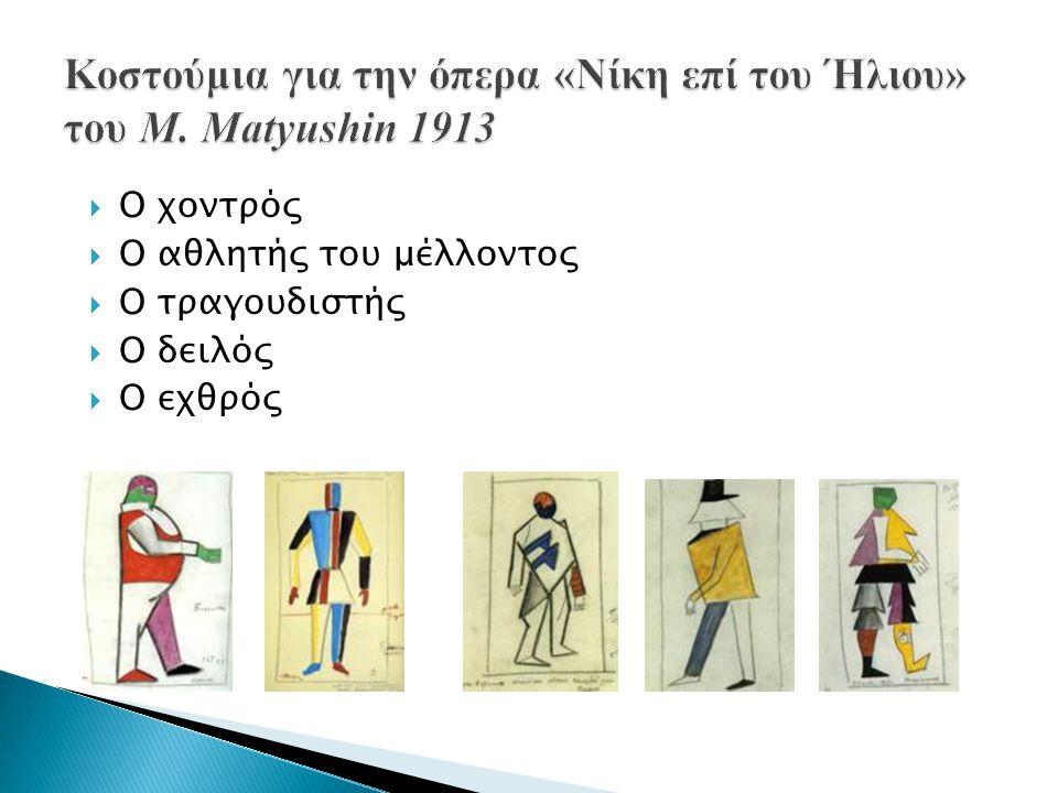Κοστούμια για την όπερα «Νίκη επί του Ήλιου» του M. Matyushin 1913
