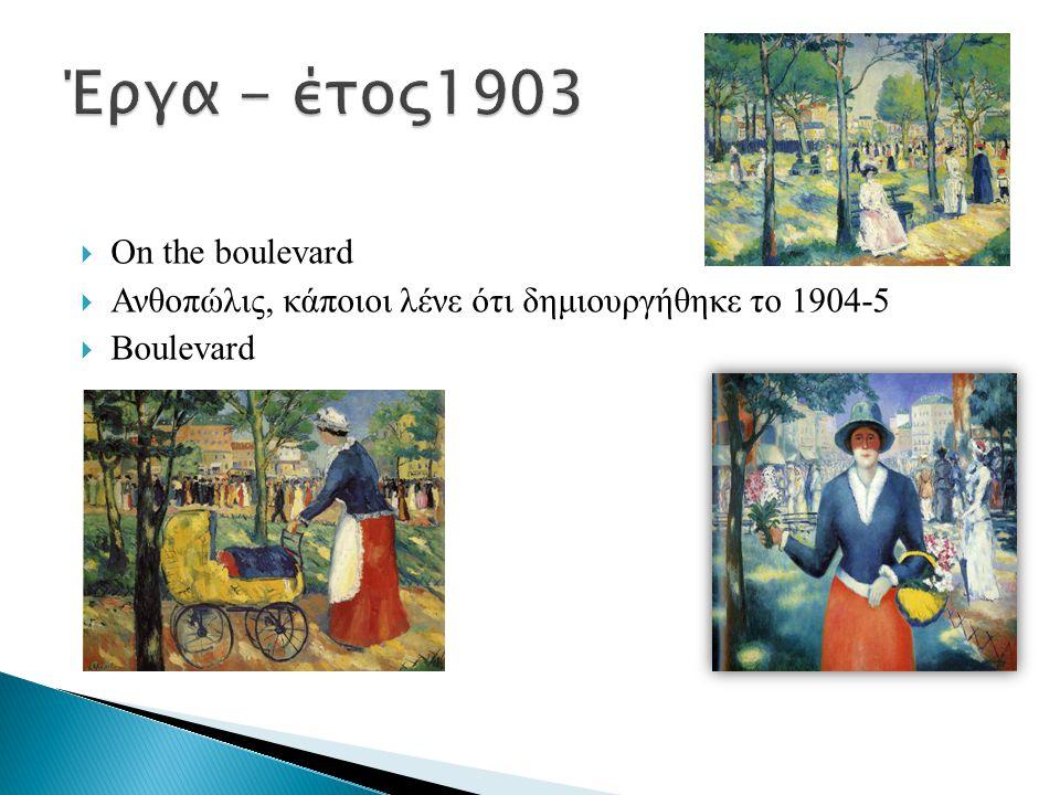Έργα - έτος1903 On the boulevard