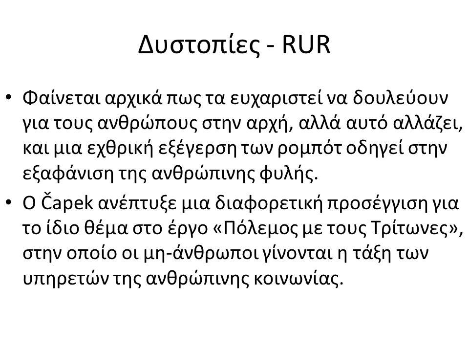 Δυστοπίες - RUR