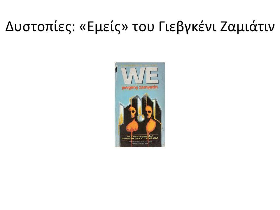 Δυστοπίες: «Εμείς» του Γιεβγκένι Ζαμιάτιν