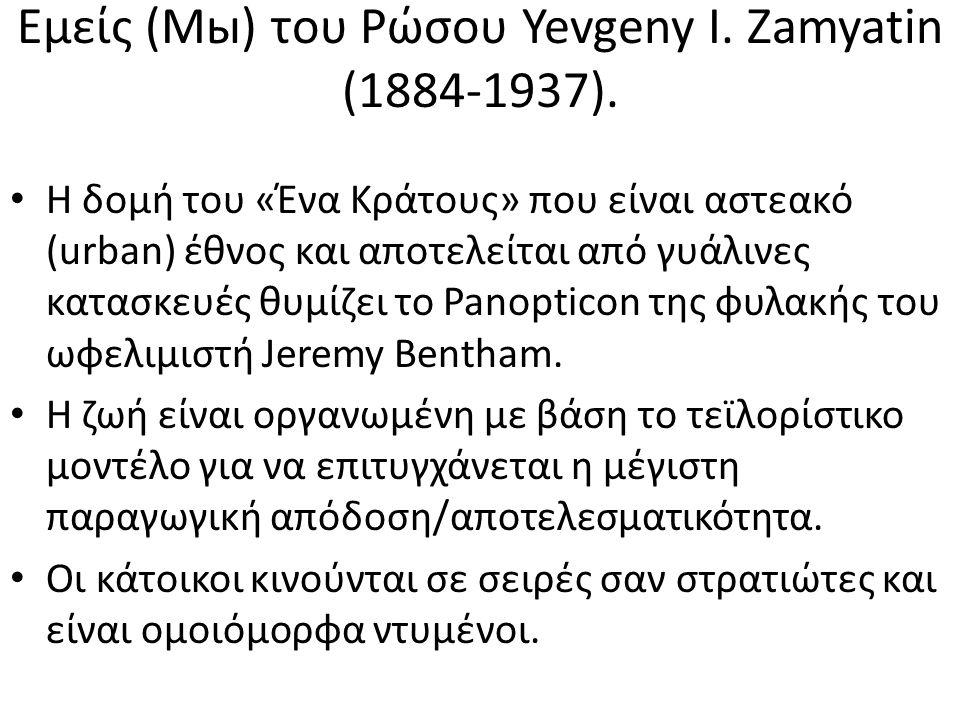 Εμείς (Мы) του Ρώσου Yevgeny I. Zamyatin (1884-1937).
