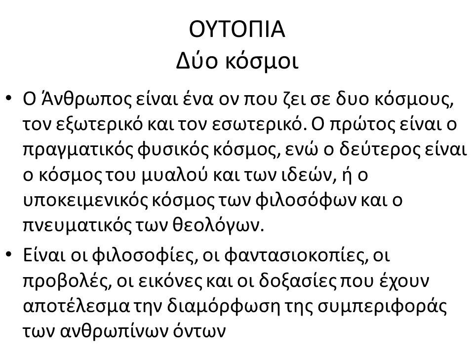 ΟΥΤΟΠΙΑ Δύο κόσμοι