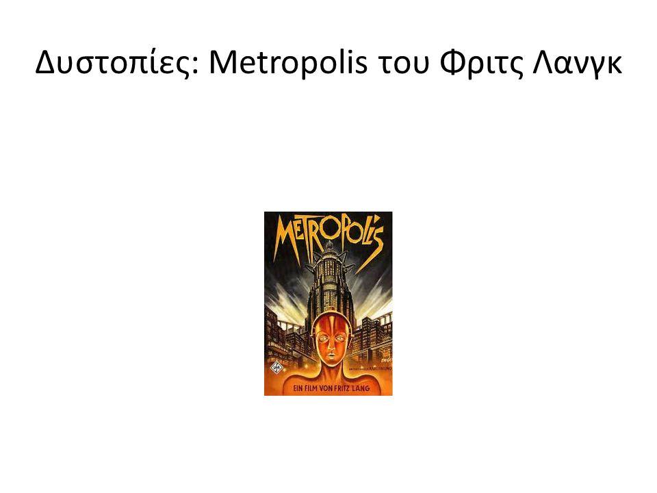 Δυστοπίες: Metropolis του Φριτς Λανγκ