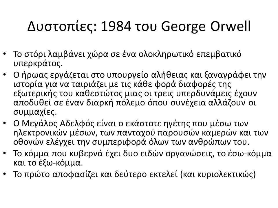Δυστοπίες: 1984 του George Orwell