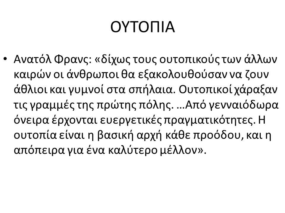 ΟΥΤΟΠΙΑ