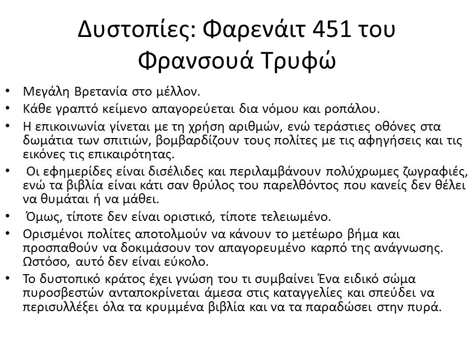 Δυστοπίες: Φαρενάιτ 451 του Φρανσουά Τρυφώ