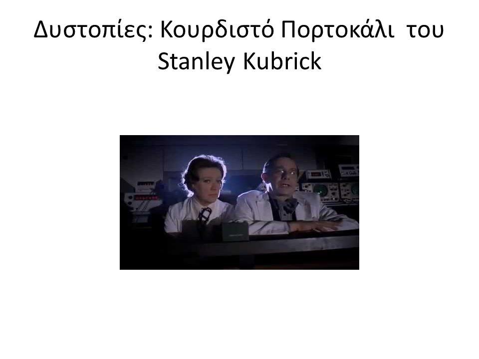 Δυστοπίες: Κουρδιστό Πορτοκάλι του Stanley Kubrick