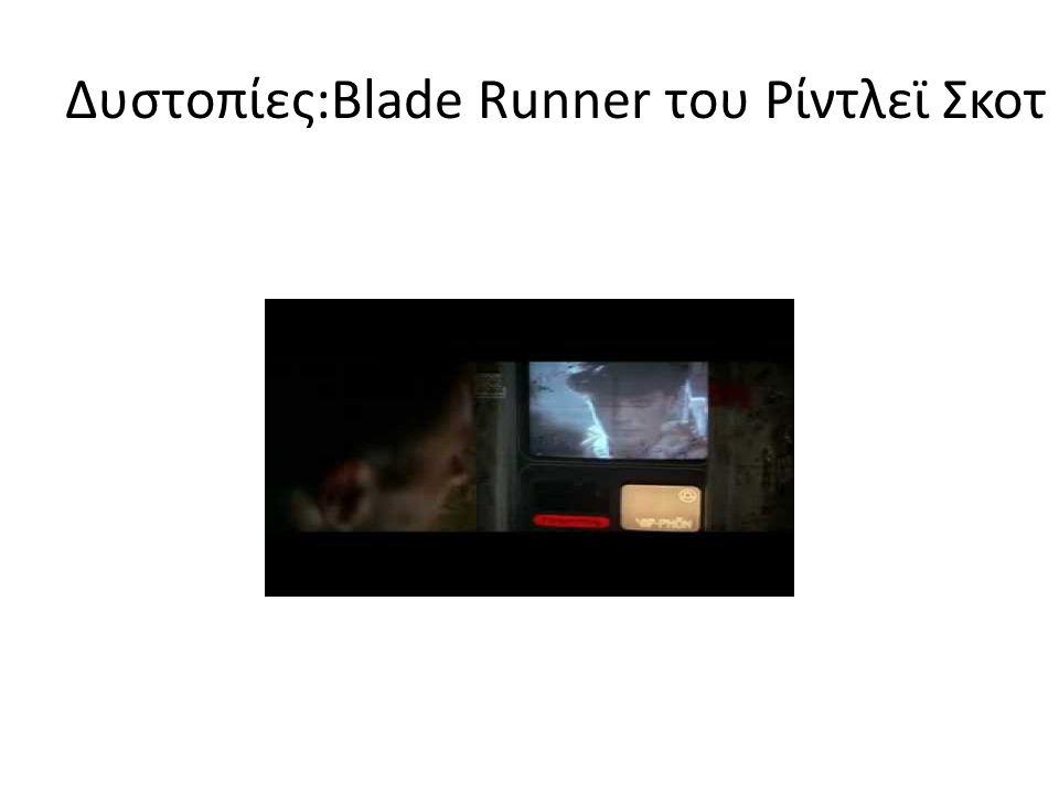 Δυστοπίες:Blade Runner του Ρίντλεϊ Σκοτ
