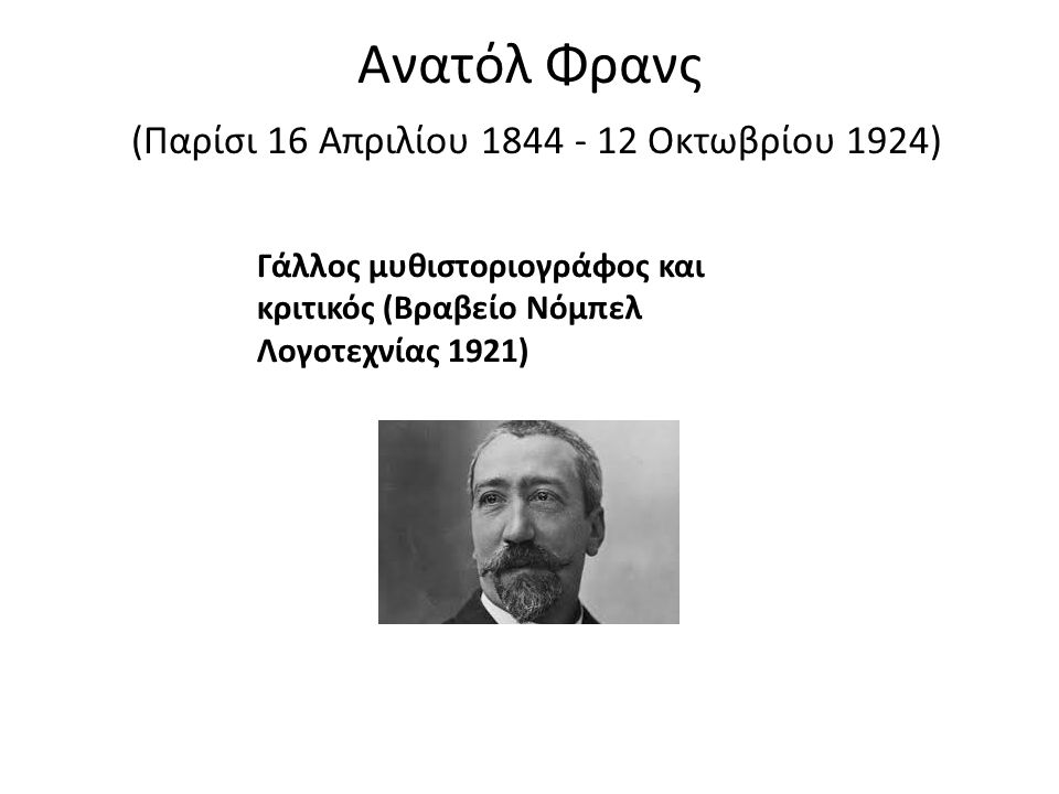 Ανατόλ Φρανς (Παρίσι 16 Απριλίου 1844 - 12 Οκτωβρίου 1924)